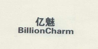 亿魅(BillionCharm)