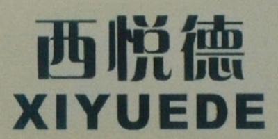 西悅德(XIYUEDE)