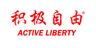 积极自由(ACTIVE LIBERTY)