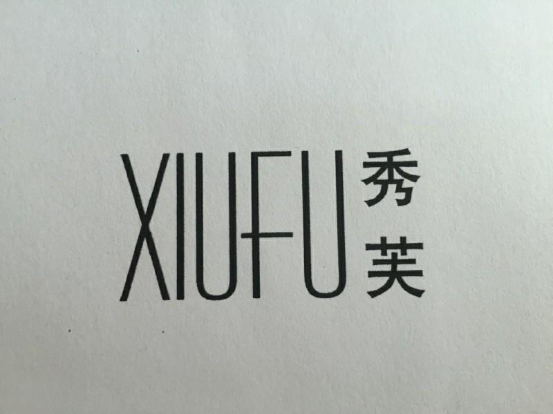 秀芙(XIUFU)