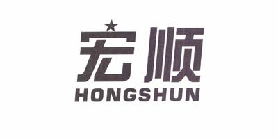 宏顺(hongshun)