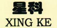 星科(XING KE)