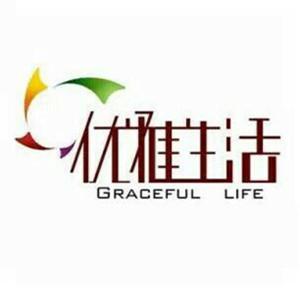 优雅生活(GRACEFUL  LIFE)