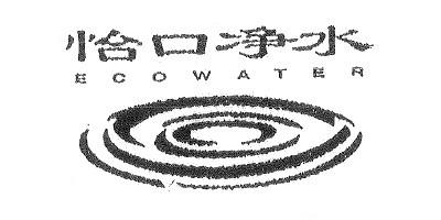 怡口净水(ECOWATER)