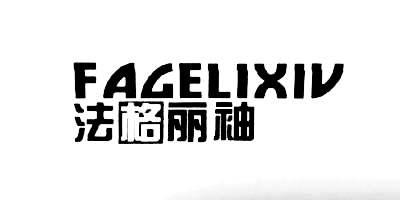 法格丽袖(FAGELIXIU)