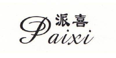 派喜(paixi)