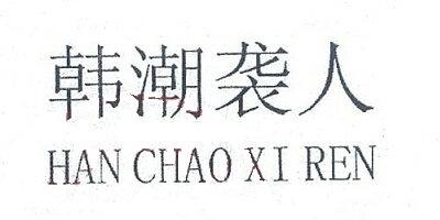 韩潮袭人(HAN CHAO XI REN)