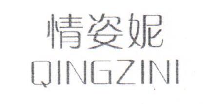 情姿妮(QINGZINI)