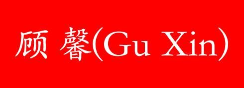 顾馨(Gu Xin)