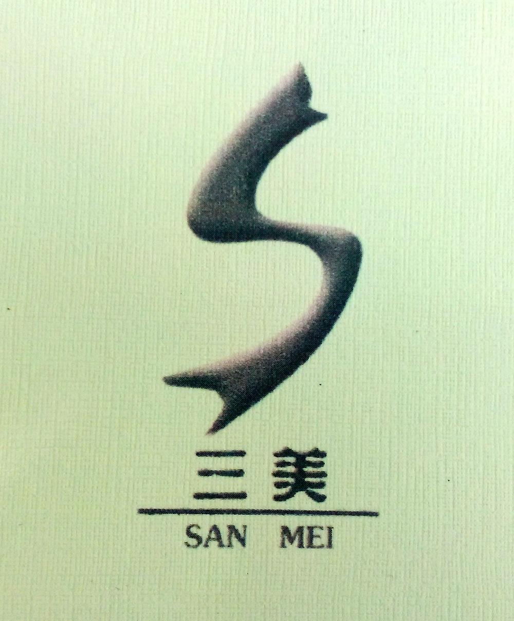三美(SAN MEI)