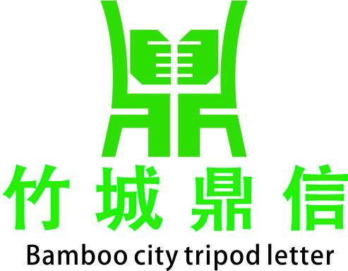 竹城鼎信(Banboo city tripod letter)