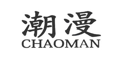 潮漫(CHAOMAN)