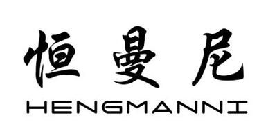 恒曼尼(HENGMANNI)