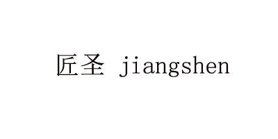 匠圣(jiangsheng)
