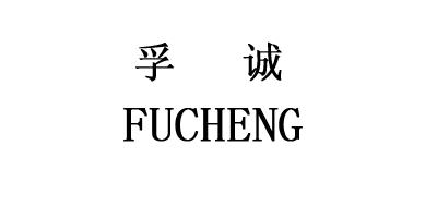 孚诚(FUCHENG)