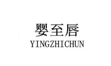 婴至唇(YINCZHICHUN)