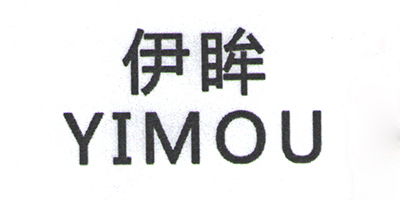 伊眸(YIMOU)