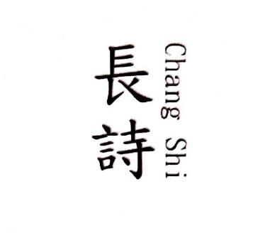 長詩(ChangShi)