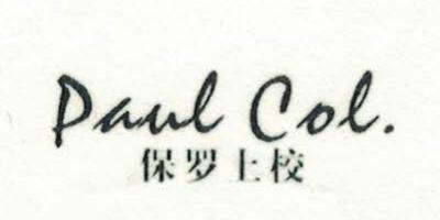 保罗上校(Paul Col)