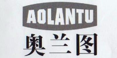奥兰图(AOLANTU)