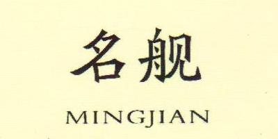 名舰(MINGJIAN)