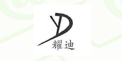 耀迪(YD)