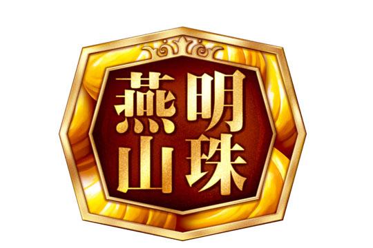 燕山明珠(yanshanmingzhu)