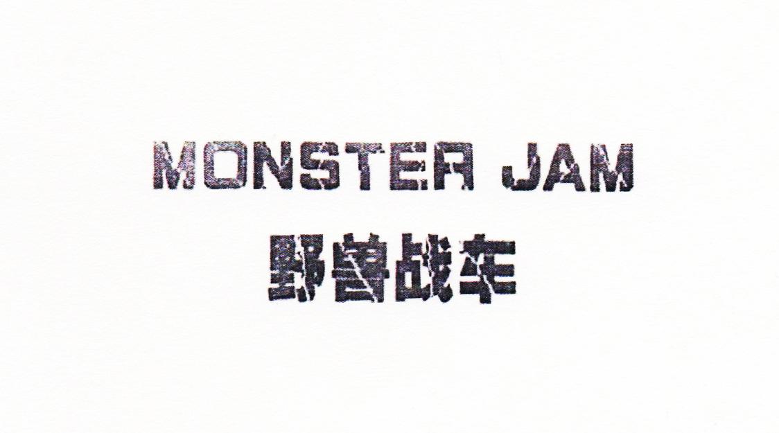 野兽战车(MONSTER JAM)