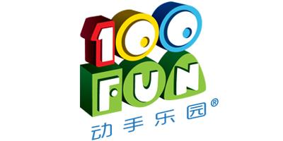 动手乐园(100FUN)