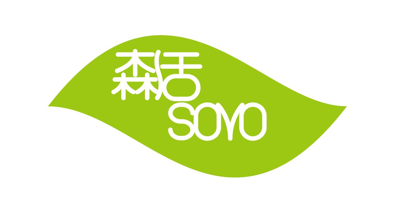 森活(SOYO)