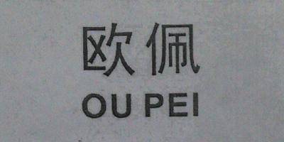 欧佩(ou pei)
