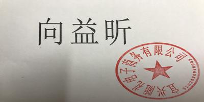 向益昕(XiangYiXin)