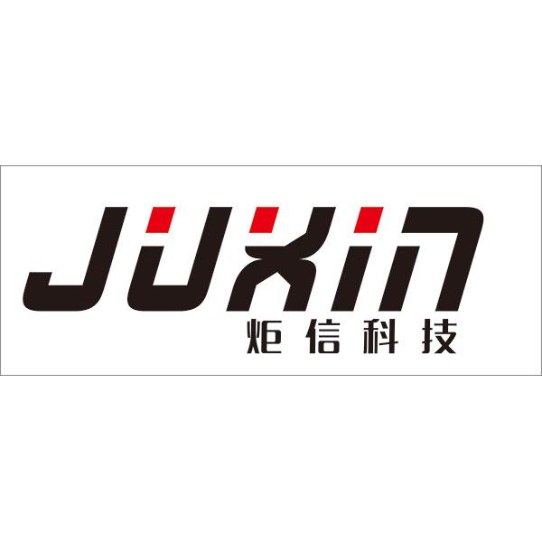 炬信科技(JUXIN)