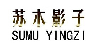 苏木影子(SUMU YINGZI)