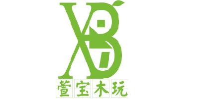 萱宝木玩(XB)