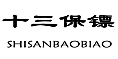 十三保镖(SHISANBAOBIAO)
