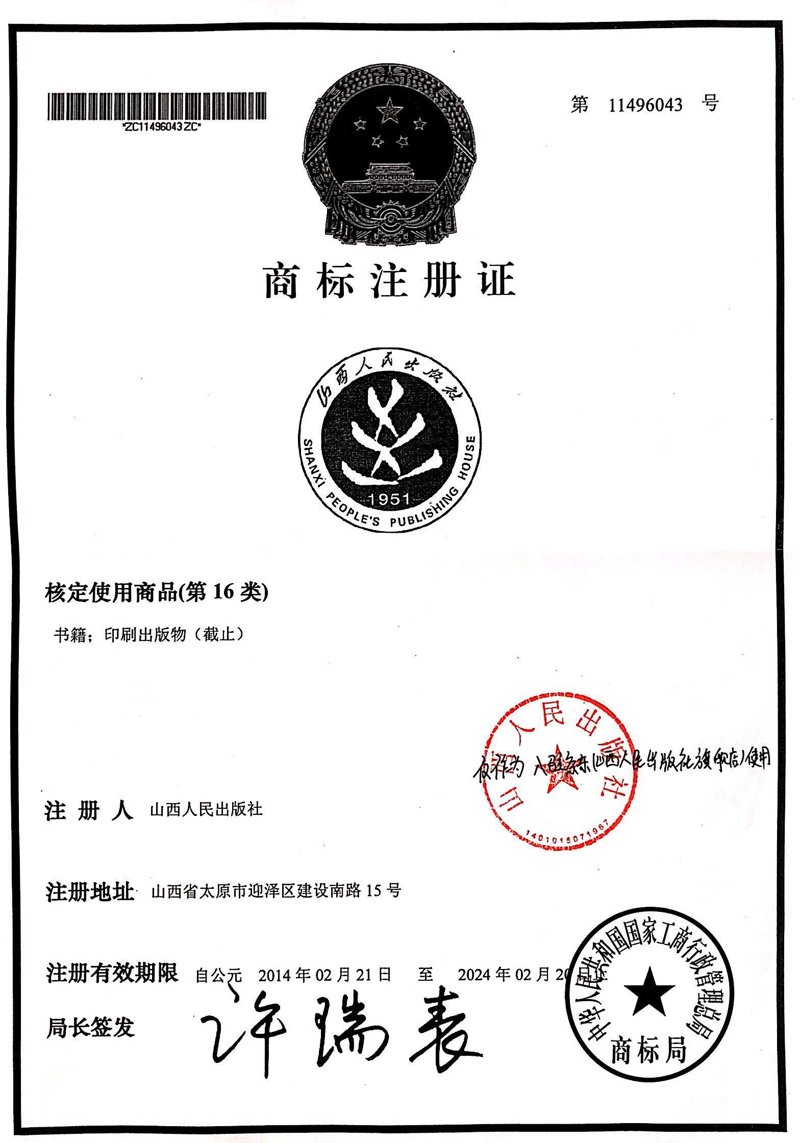 山西人民出版社(SHANXI PEOPLE'S PLBLISHING HOUSE)