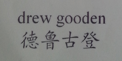 德鲁古登(drew gooden)
