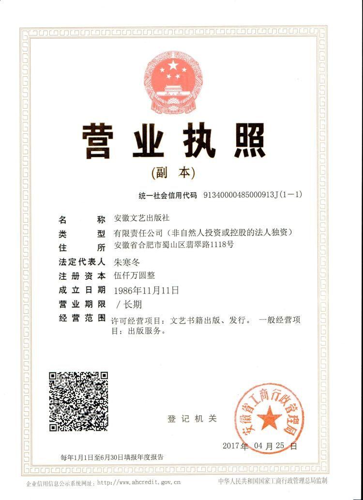 安徽文艺出版社