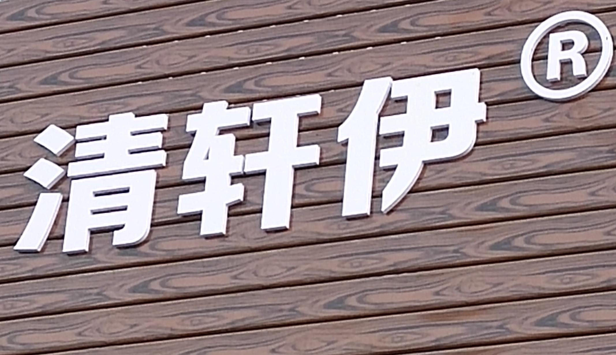 清轩伊(QINGXUANYI)