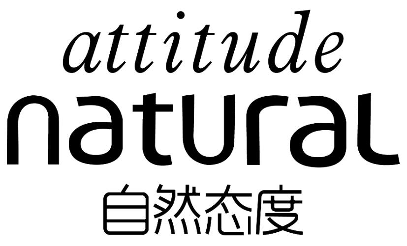 自然态度(attitude natural)
