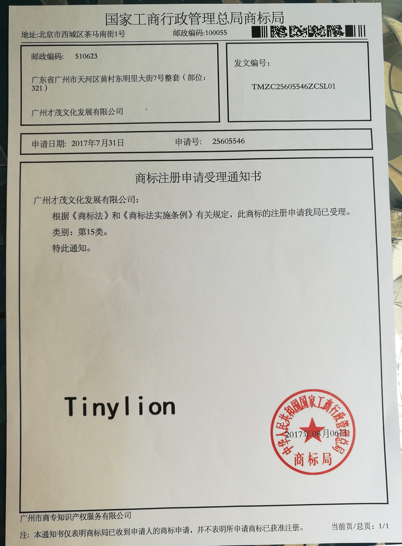 Tinylion