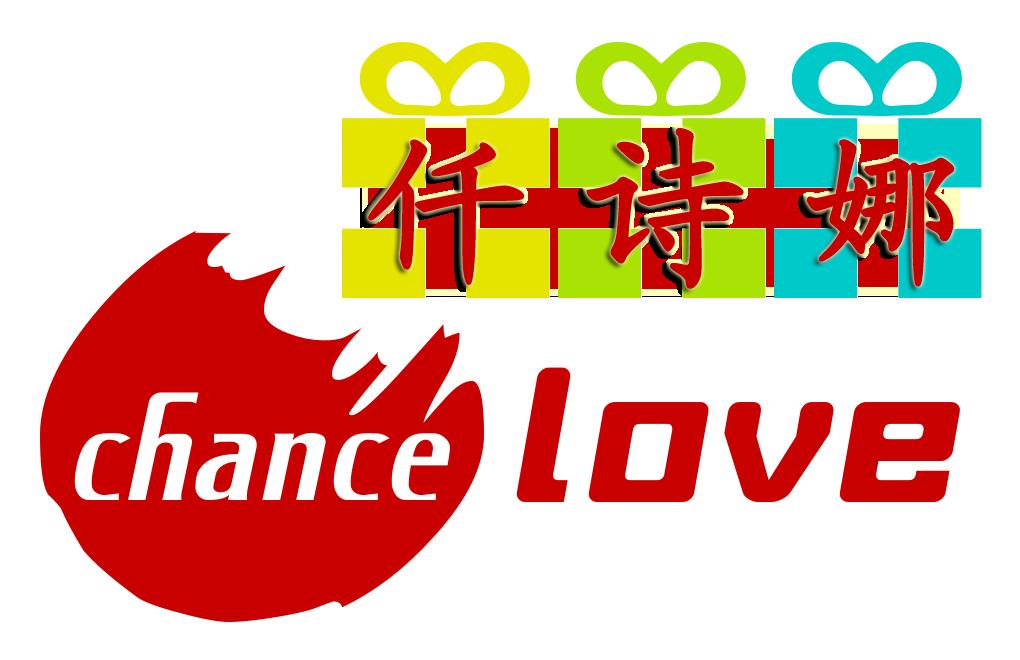 仟诗娜(chance love)