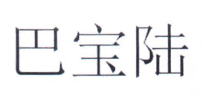 巴宝陆(Babaolu)