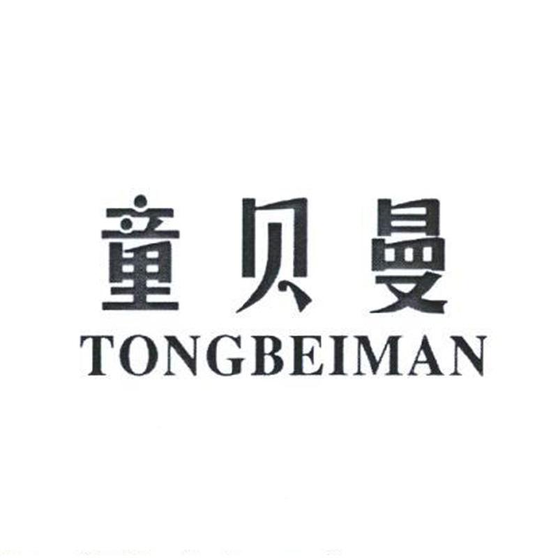 童贝曼(TONGBEIMAN)
