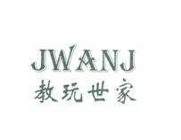 教玩世家(JWANJ)