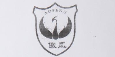 傲凤(AOFENG)