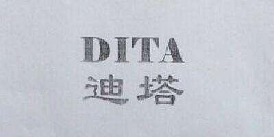 迪塔(DITA)