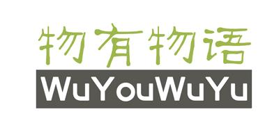 物有物语(wuyouwuyu)