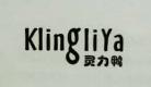 灵力鸭(KLINGLIYA)